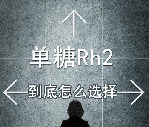 人参皂苷rg3.jpg